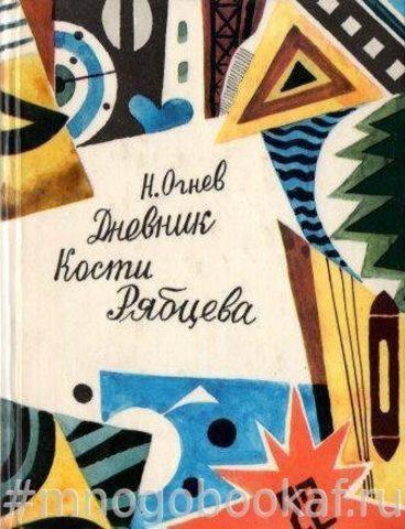 Дневник Кости Рябцева