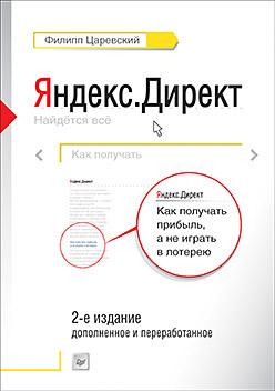 Яндекс.Директ: Как получать прибыль, а не играть в лотерею. 2-е издание яндекс директ как получать прибыль а не играть в лотерею 2 е издание