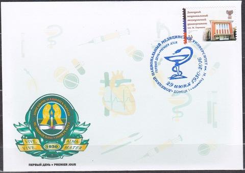 Почта ДНР(2016 06.29)Донецкий национальный медицинский университет  КПД