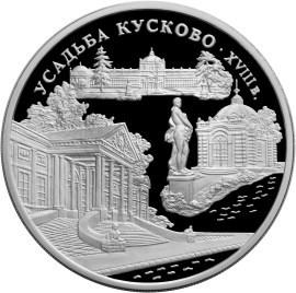 3 рубля. Усадьба Кусково, Москва. 1999 год