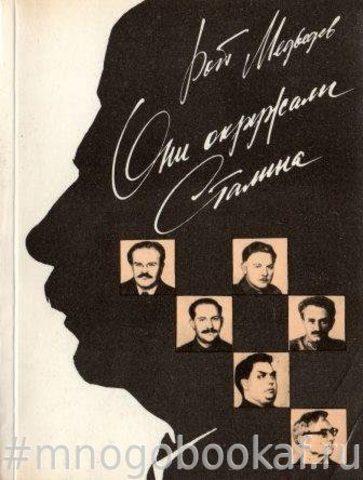 Они окружали Сталина
