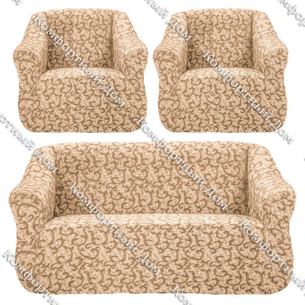 Чехол на диван и два кресла бежевый