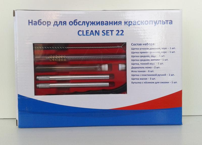 Набор для чистки краскопульта, 22 предмета