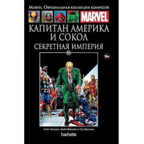 Ашет Коллекция № 96 Капитан Америка и Сокол. Секретная империя.