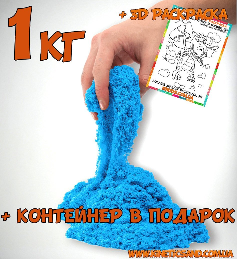 синий кинетический песок