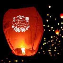 Небесный фонарик Мама, с днем рождения
