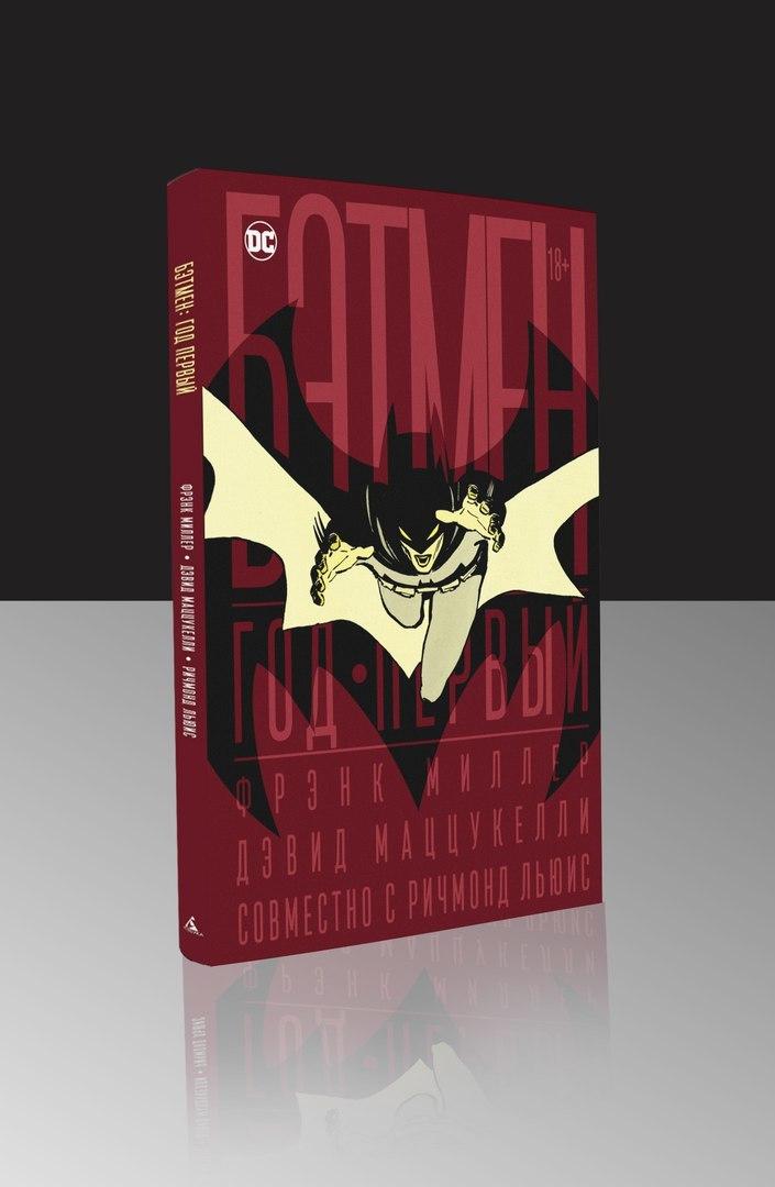 Бэтмен. Год первый. Коллекционное издание