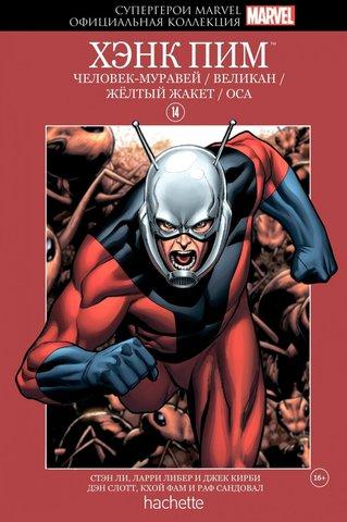 Супергерои Marvel. Официальная коллекция №14 Хэнк Пим
