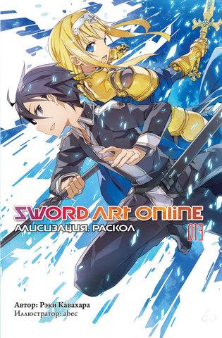 Sword Art Online. Том 13. Алисизация. Раскол