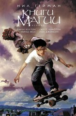 Комикс «Книги магии»