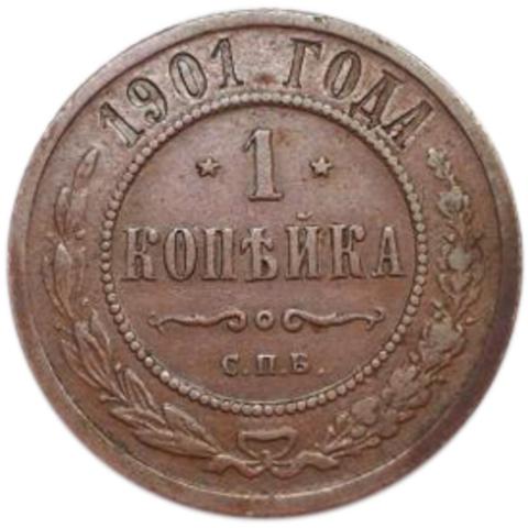 1 копейка. СПБ. Николай II. 1901 год. XF-