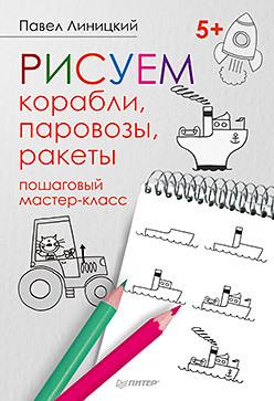 Рисуем корабли, паровозы, ракеты: пошаговый мастер-класс раннее развитие питер книжка рисуем корабли паровозы ракеты пошаговый мастер класс