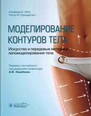 Моделирование контуров тела. Искусство и передовые методики липомоделирования тела