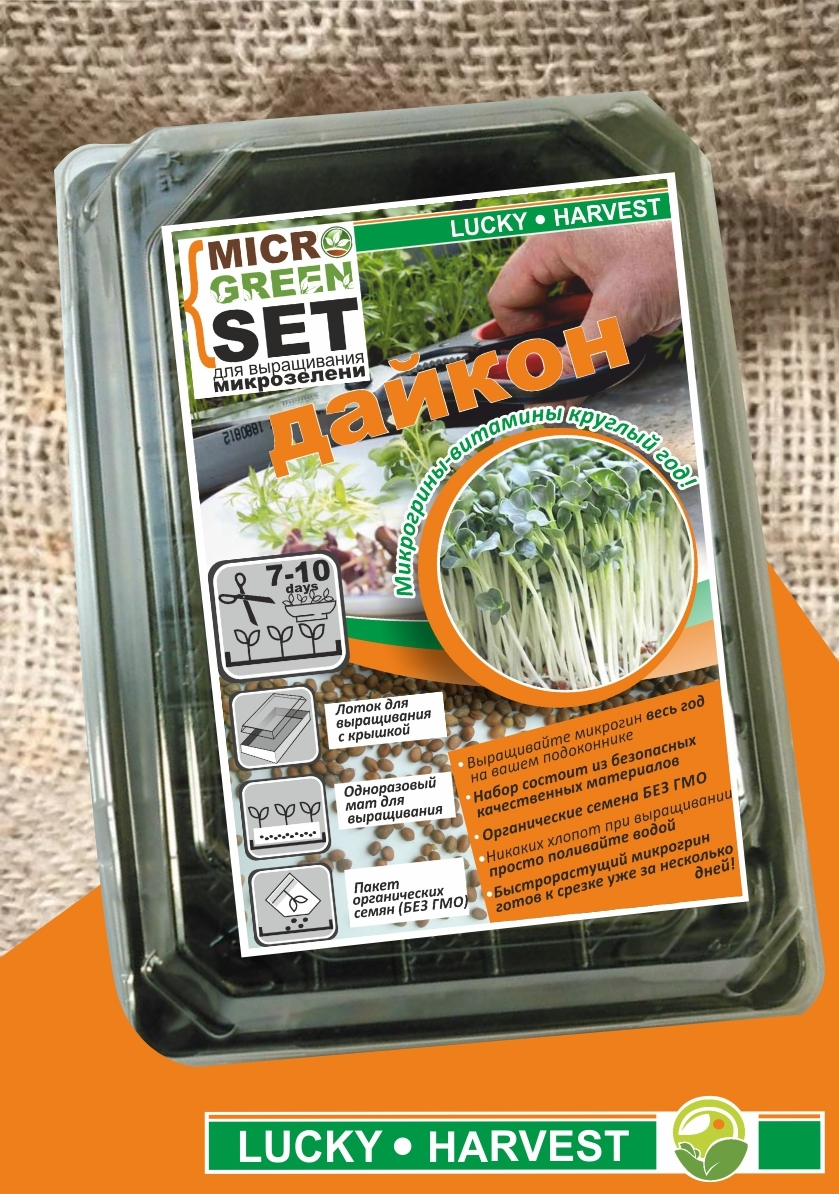 MICROGREEN SET ДАЙКОН для выращивания микрозелени ТМ LUCKY HARVEST