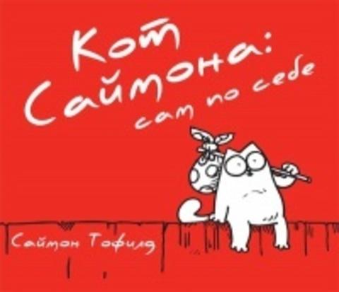 Кот Саймона: сам по себе