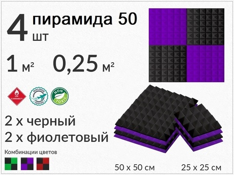 PIRAMIDA 50 violet/black  4   pcs