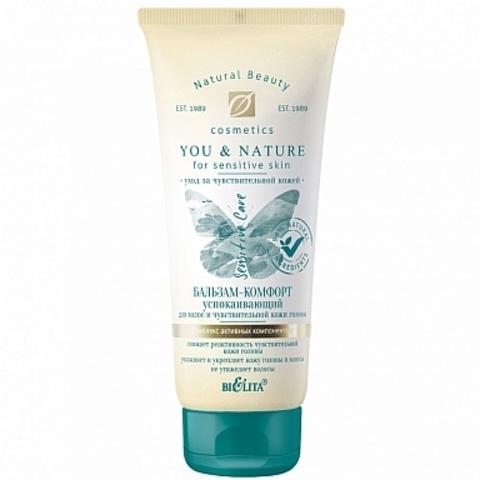 Белита You & Nature Бальзам-комфорт успокаивающий для волос и чувствительной кожи головы 150мл