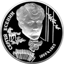 2 рубля. 100 лет со дня рождения С.А. Есенина. 1995 год. PROOF
