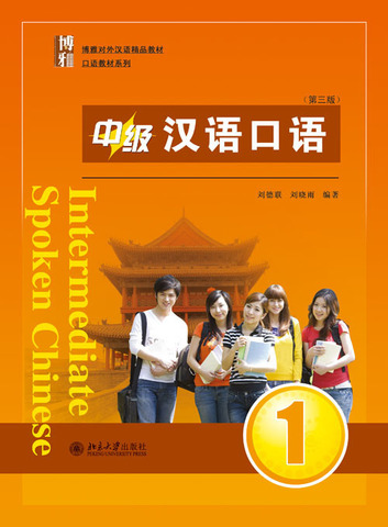 Intermediate Spoken Chinese (3rd Edition) vol.1