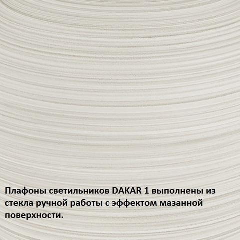 Спот Eglo DAKAR 1 88475 3