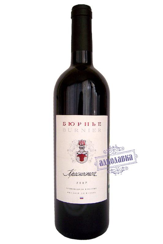 «БЮРНЬЕ. КРАСНОСТОП»  вино сухое красное 2010 , 0,75 , выдержка в бочке 18 месяцев