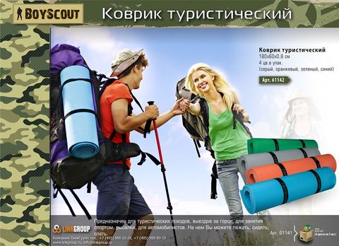 Коврик туристический 180х60х0,8 см