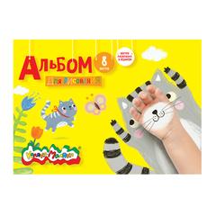 Альбом для рисования Каляка-Маляка, на скрепке (А4, 8 листов), АКМ08