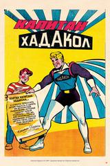 Суперстранные герои