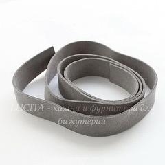 Шнур замшевый (искусств), 20х1,5 мм, цвет - серый, примерно 1 м