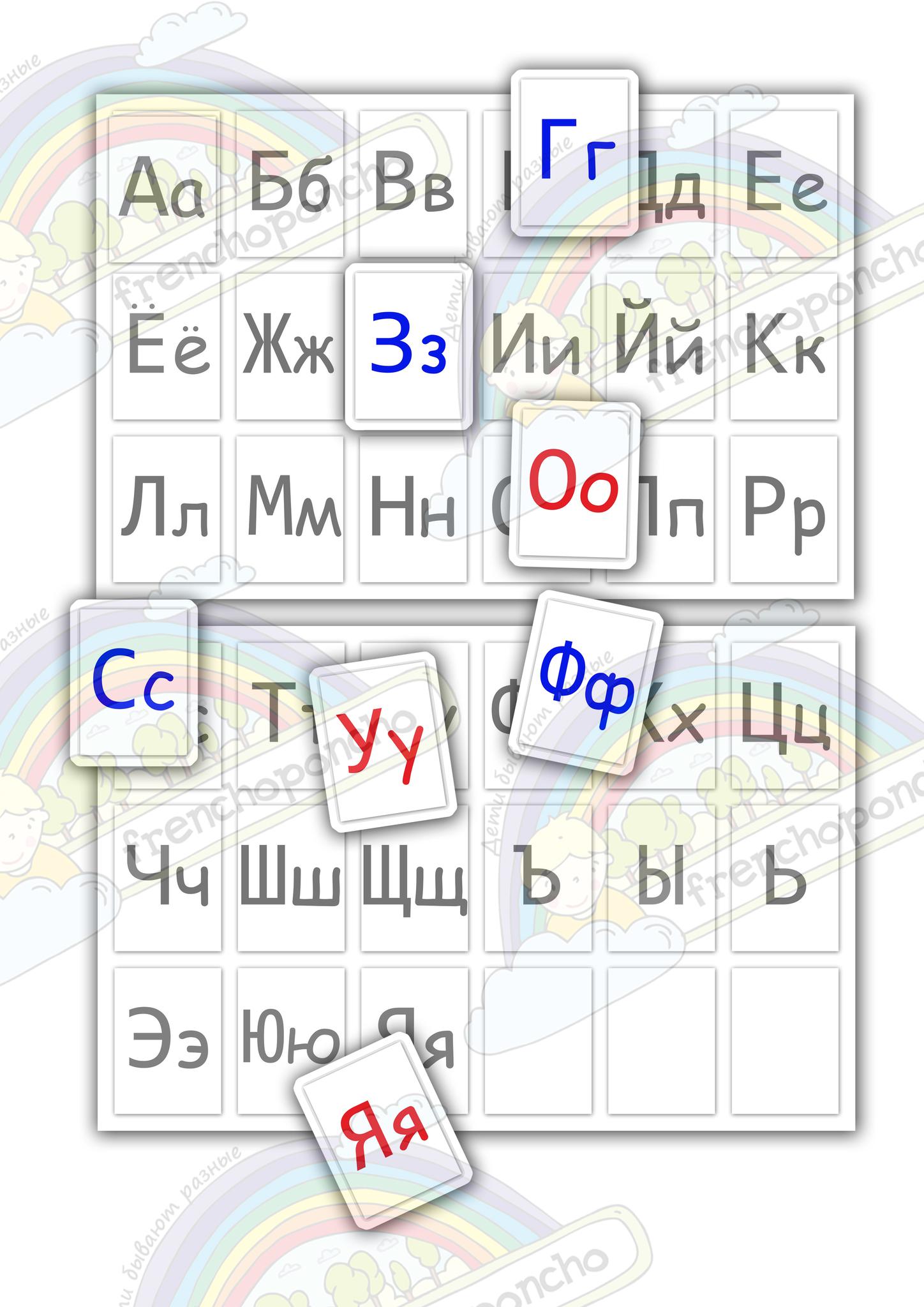 Алфавит. Заглавные и строчные буквы. Развивающие пособия на липучках Frenchoponcho (Френчопончо)