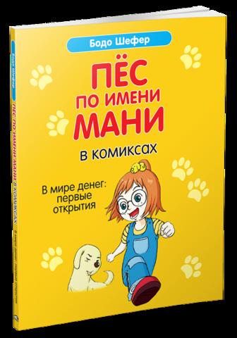 Пёс по имени Мани в комиксах.