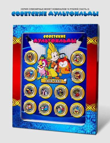 """Набор """"Советские мультфильмы 1976-1997 гг.""""Цветные гравированные монеты 10 р. в планшете с коробкой"""