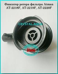 Фиксатор ротора для Атман АТ-2220F