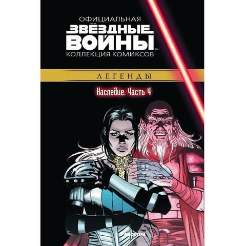 Звёздные Войны. Официальная коллекция комиксов №56