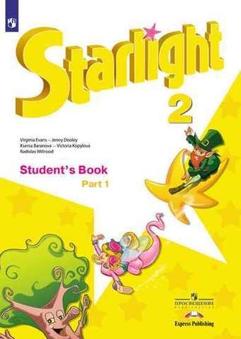 Starlight 2 класс. Звездный английский. Баранова К., Дули Д., Копылова В. Учебник часть 1, часть 2  (обе части в комплекте) 2019г.