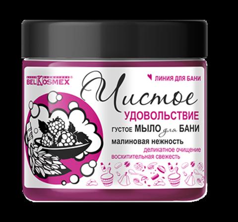 BelKosmex Чистое удовольствие Густое мыло для бани малиновая нежность 500г