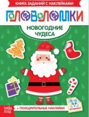 071-0259 Книжка-головоломка с наклейками «Новогодние чудеса»