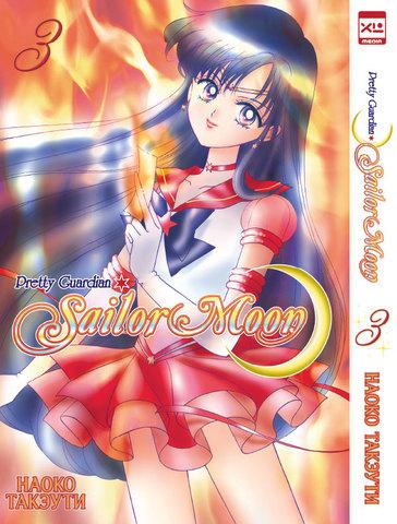 Sailor Moon. Том 3