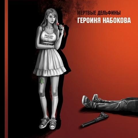 Мёртвые Дельфины – Героиня Набокова (Digital)