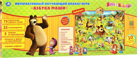Электронный звуковой плакат Умка Азбука Маши