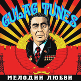 Gulag Tunes / Мелодии Любви (CD)