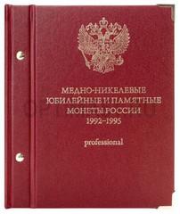 Альбом для монет «Медно-никелевые юбилейные и памятные монеты России. 1992-1995». Серия «professional»