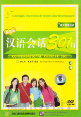 Conversational Chinese 301 Vol.1 (3rd English & French edition) - DVD