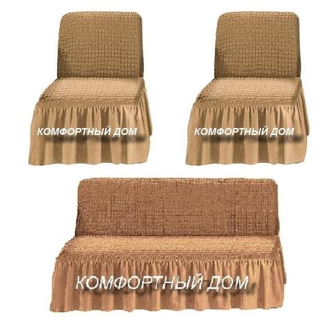 Чехол на  диван и два кресла, без подлокотников, бежевый