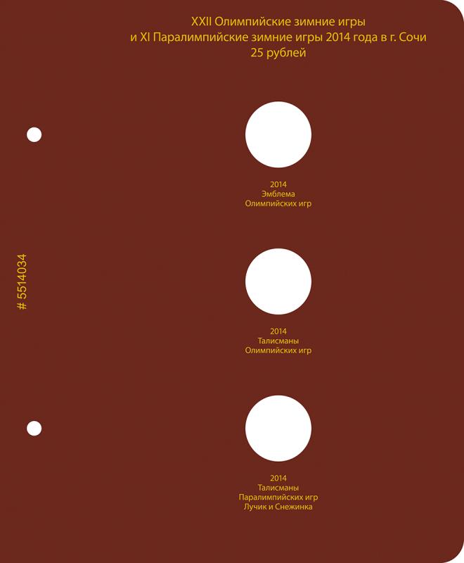 """Дополнительный лист для альбома «Серия памятных монет России """"XXII Олимпийские и XI Паралимпийские зимние игры 2014 года в Сочи"""" (25 рублей)»"""