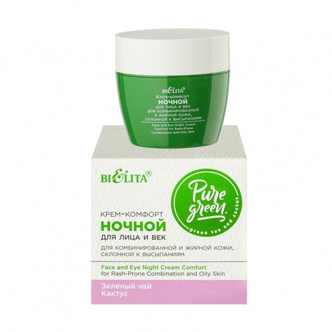 Белита Pure Green Крем-комфорт ночной для лица и век для комбинированной и жирной кожи склонной к высыпаниям 50мл
