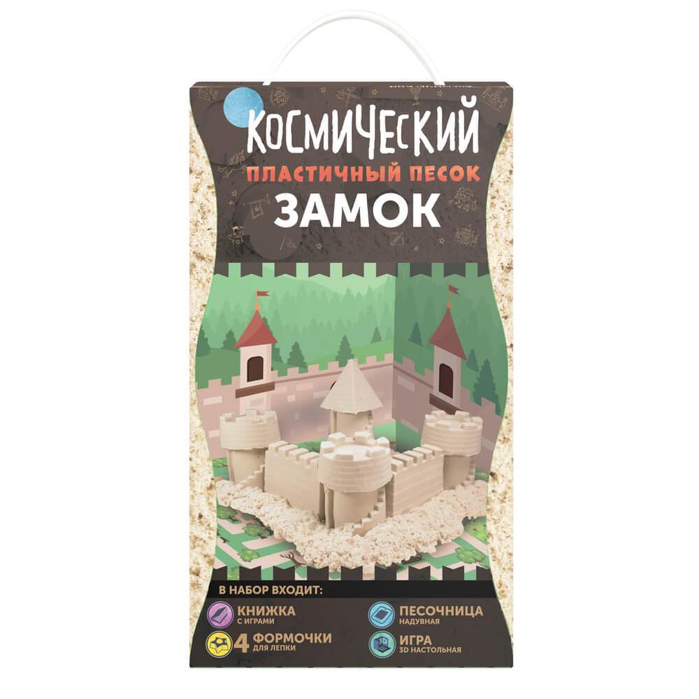 Набор космического песка  «Замок», классический цвет 2 кг