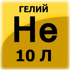 Гелий газообразный технический 10 л.