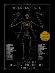 Воскреситель, или Анатомия фантастических существ: Утерянный труд доктора Спенсера Блэка