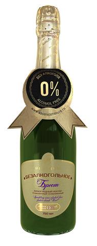 Шампанское безалкогольное БРЮТ, 0,75 л. (Живые соки)